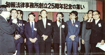 旬報法律事務所創立25周年記念