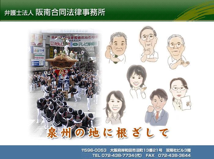 阪南合同法律事務所